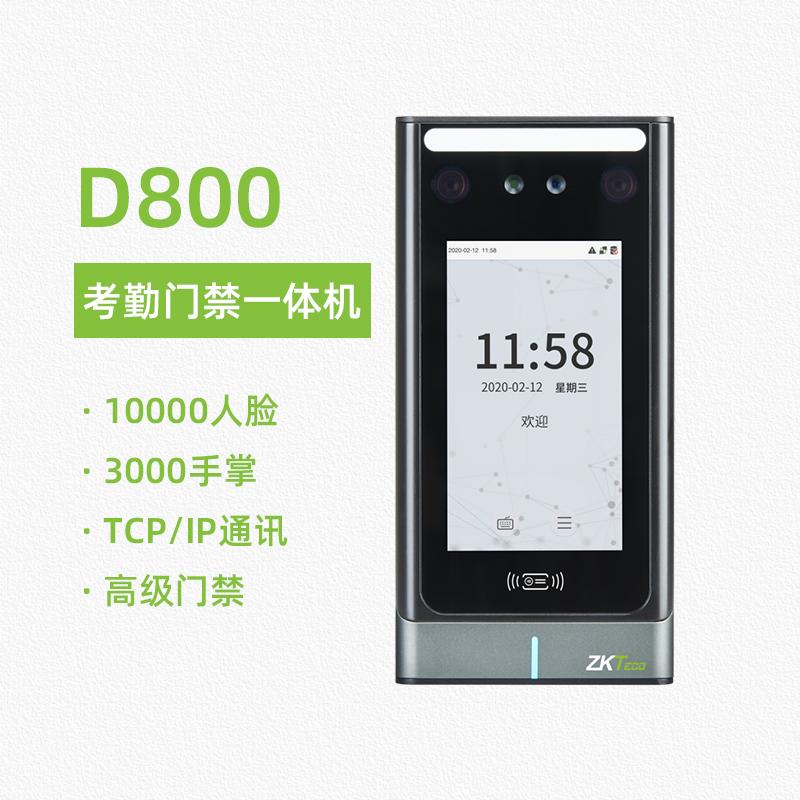 熵基科技D800考勤门禁一体机