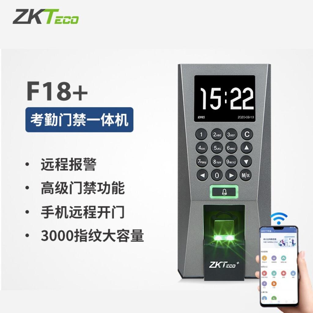 ZKTeco/熵基科技F18+指纹考勤门禁一体机